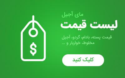 لیست قیمت آجیل و خشکبار