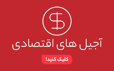 خرید آجیل ارزان